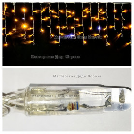 Светодиодная бахрома с мерцанием 3х0,5м цвет желтый, герметичный колпачок, IP65, провод прозрачный