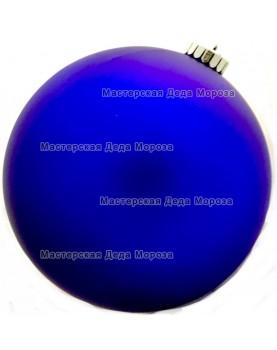 Шар d=15см цвет синий матовый