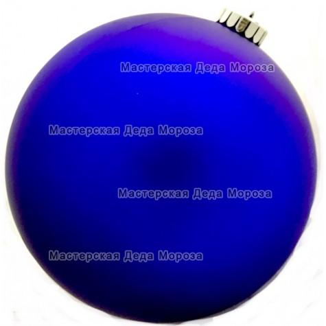 Шар d=20см цвет синий матовый