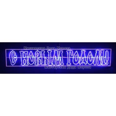 """Надпись светодиодная """"С Новым Годом"""" 210х35см цвет синий"""
