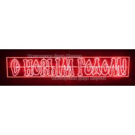 """Надпись светодиодная """"С Новым Годом"""" 210х35см цвет красный"""