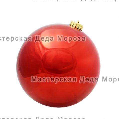 Шар d=20см цвет красный глянцевый (1шт/уп)